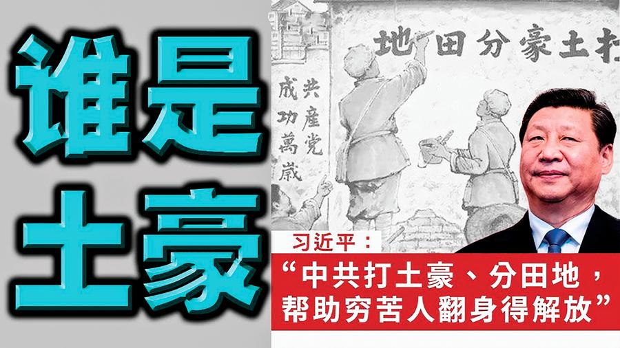 【秦鵬直播 】習近平一句話   富人不寒而慄