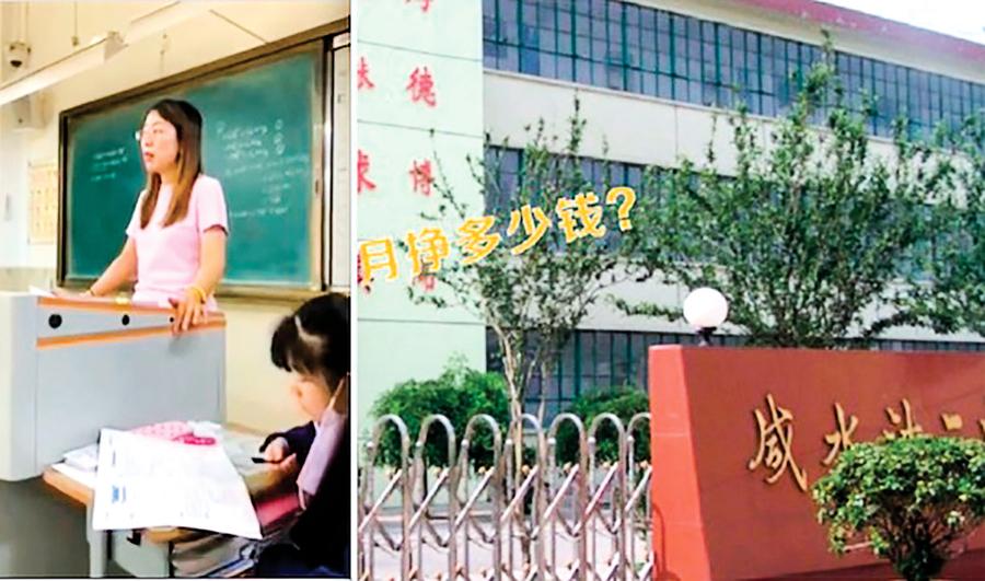 天津教師歧視平民學生引眾怒