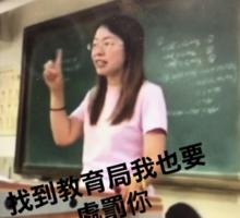羞辱學生家長「低收入低質素」 天津教師惹眾怒