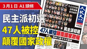 民主派初選 47人被控顛覆國家政權