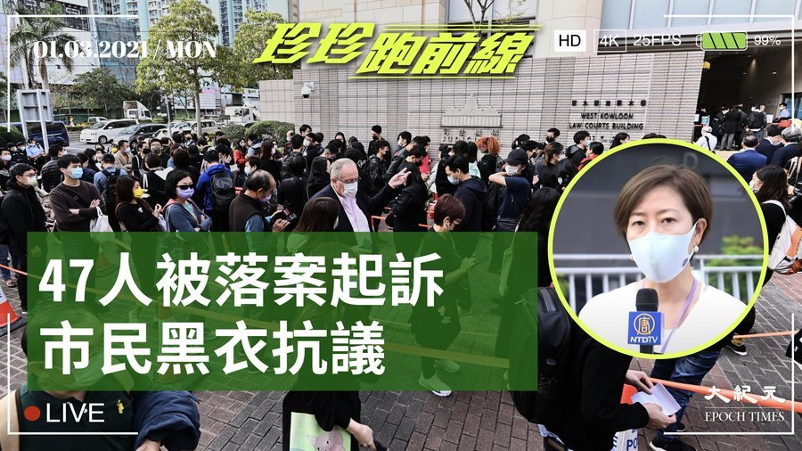 【珍珍跑前線】47泛民被落案起訴  市民黑衣排抗議