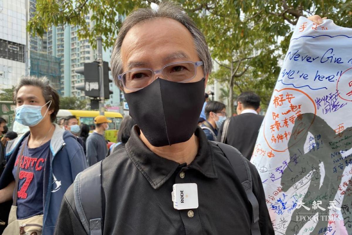 3月1日,工黨副主席張超雄亦到於西九龍裁判法院,支持47名民主派人士。(梁珍/大紀元)