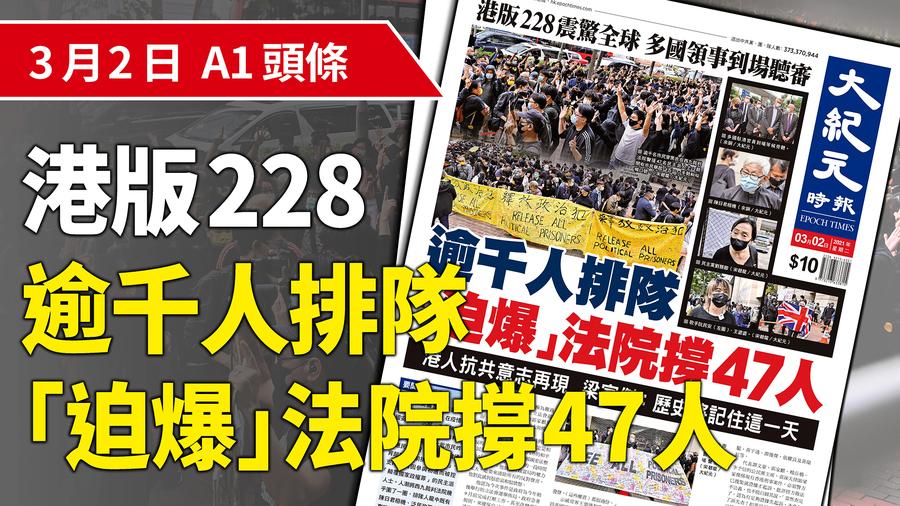 【A1頭條】逾千人排隊「迫爆」法院撐47人