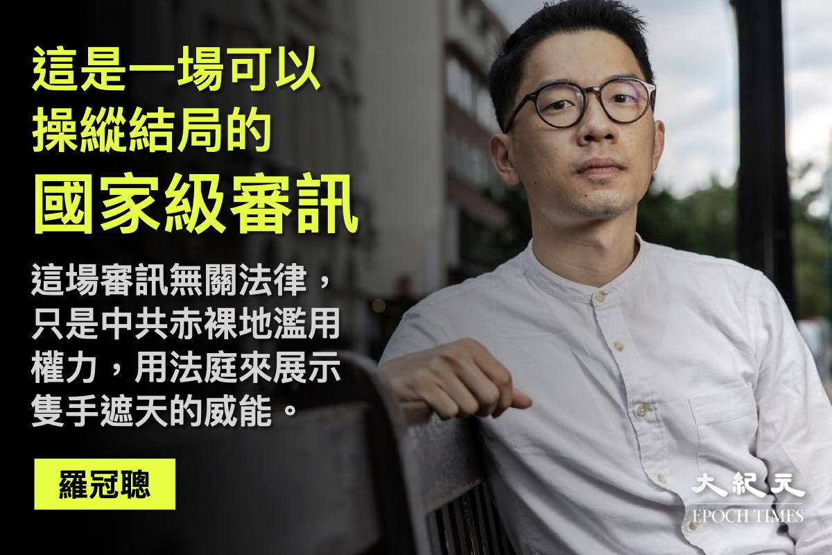 羅冠聰今早在Facebook發佈長文【香港 - 美麗島】,指昨日47名民主派人士的審訊是一場「國家級操縱結局的審訊」。(大紀元製圖)