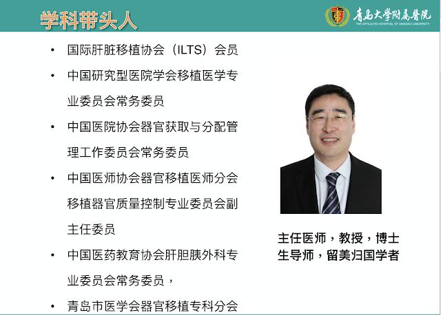 青島大學附屬醫院網頁中的臧運金介紹。(網頁截圖)