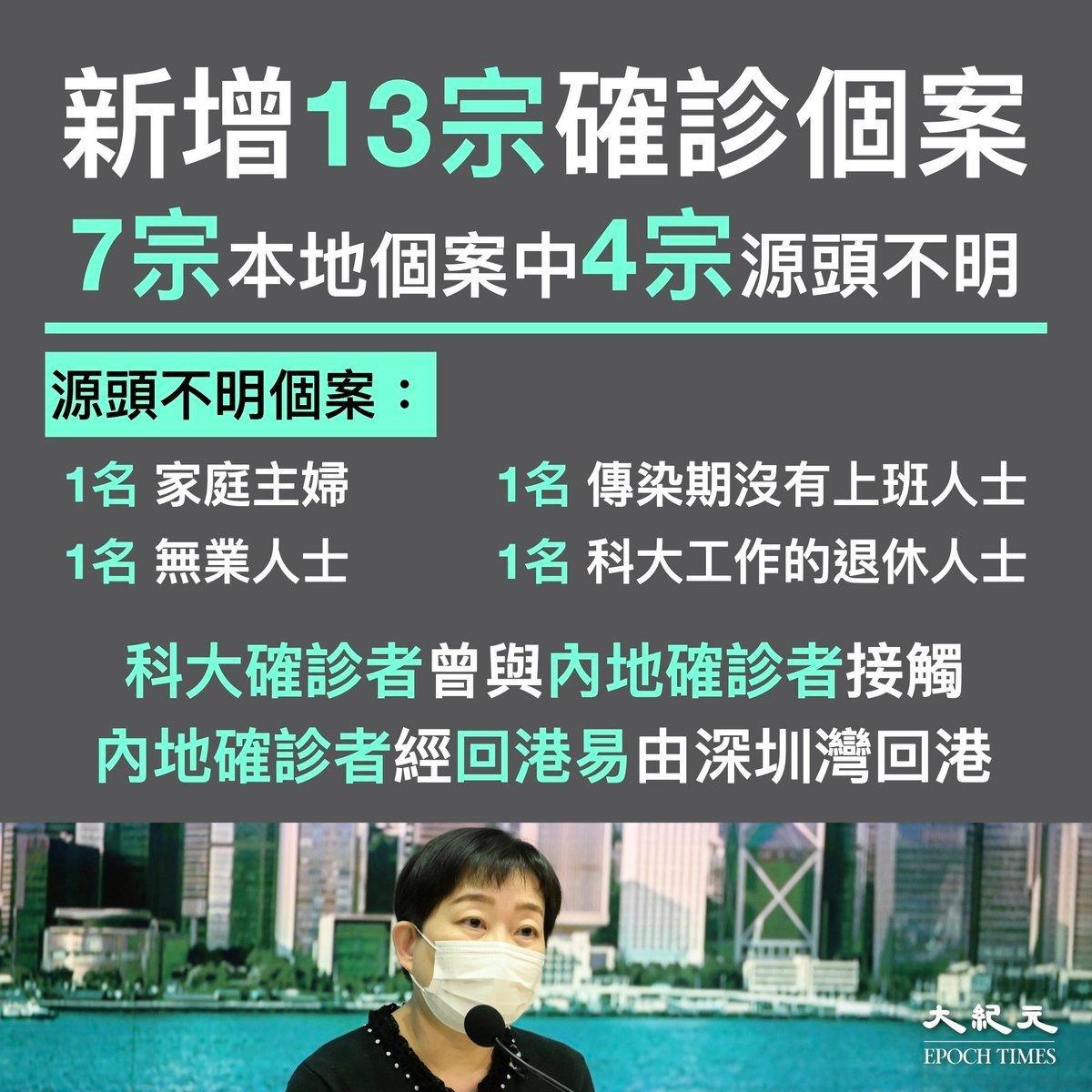 衞生防護中心今(2日)公佈,本港新增13宗新型肺炎確診個案,7宗本地個案中4宗源頭不明。(大紀元製圖)