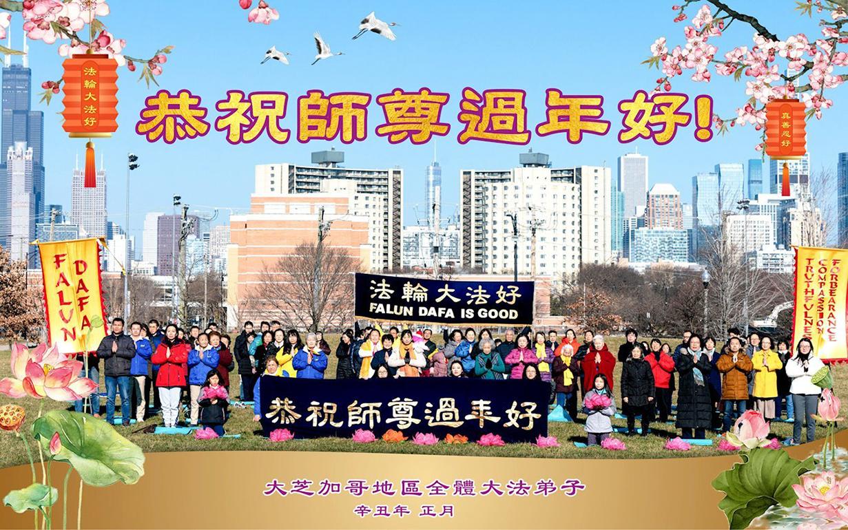 芝加哥部份法輪功學員合照齊謝師恩並恭祝李洪志師父過年好。(明慧網)