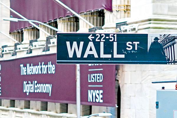 紐約證券交易所前的華爾街街牌。(中央社)