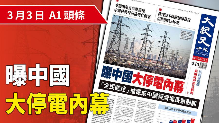 【A1頭條】曝中國大停電內幕