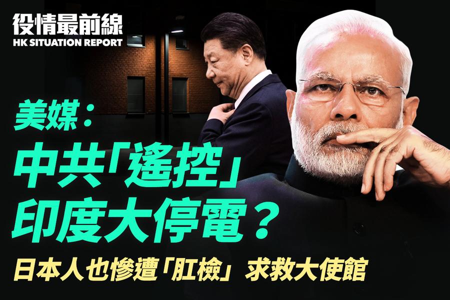【3.3役情最前線】美媒:中共「遙控」 印度大停電?