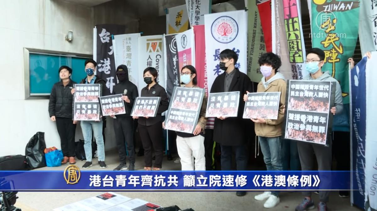 台灣多個民主團體聲援香港民主派。(新唐人直播截圖)
