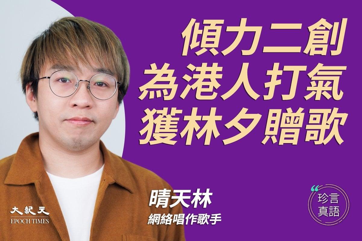 網絡歌手晴天林:苦中作樂,傾力二創歌曲為港人打氣。(大紀元製圖)