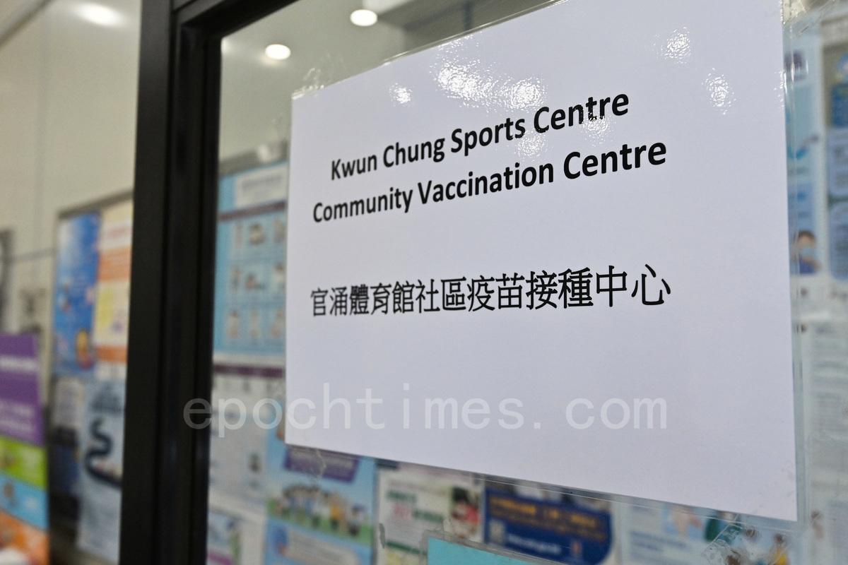 一名63歲男子,在佐敦官涌體育館社區疫苗接種中心接種了大陸科興疫苗兩日後死亡,消息引起廣泛關注。(宋碧龍/大紀元)