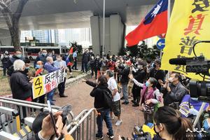 【聲援47】藍絲法院外集會 與支持47人市民對罵