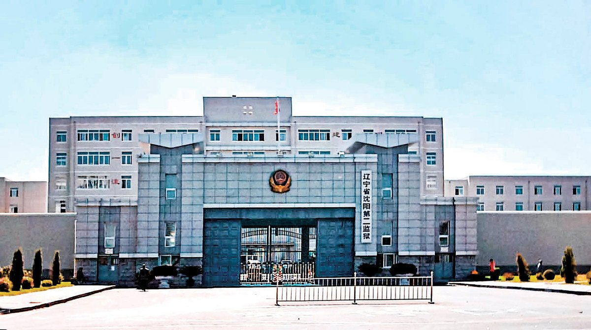 瀋陽監獄城(原大北幾個監獄),是耗資5億多人民幣,於2003年11月建成的中國第一座監獄城,其中以第二監獄關押法輪功學員人數最多。圖為遼寧省瀋陽市第二監獄。(明慧網)