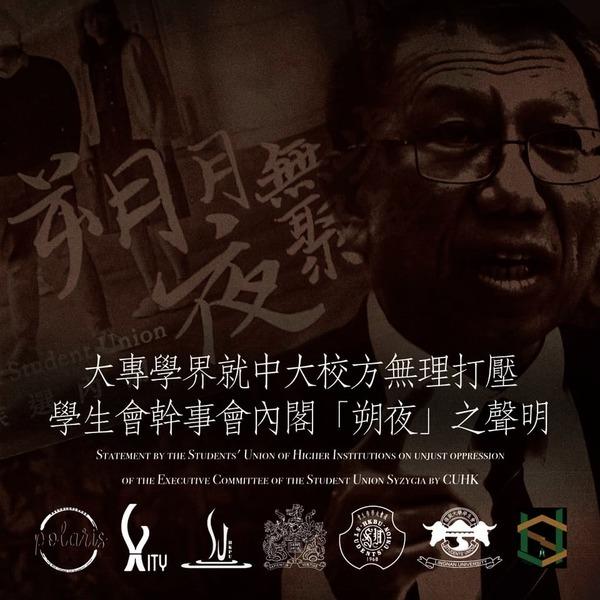 大專學界發表聯合聲明 對中大打壓學生會內閣「朔夜」表示強烈憤慨