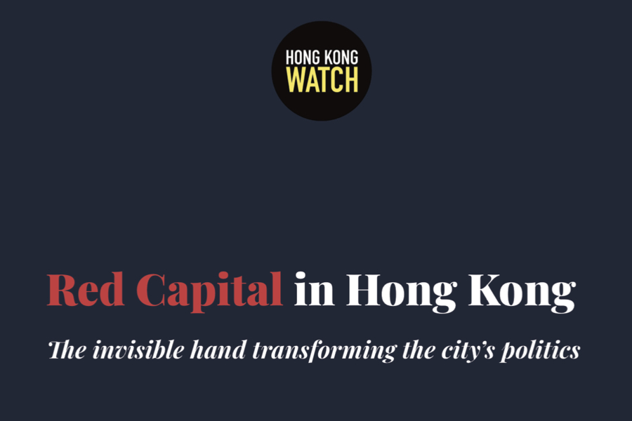 3月3日,關注香港人權的英國民間組織「香港監察(Hong Kong Watch)」發表了一份研究報告,解析了中共政府如何透過「紅色資本」滲透及控制香港。(圖片來源:香港監察的官網截圖)