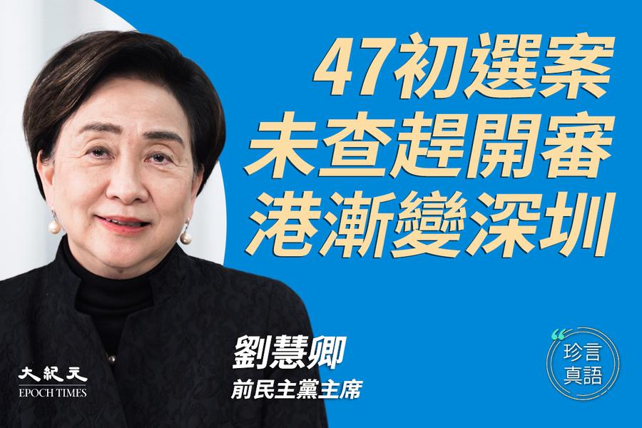 【珍言真語】劉慧卿:47初選案未查趕開審  港漸變深圳