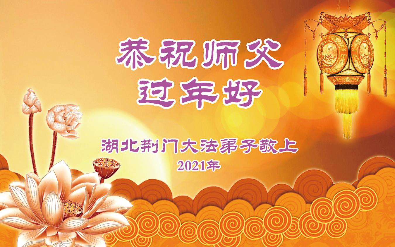 2021黃曆牛年新年之際,中國大陸法輪功學員紛紛向法輪功創始人李洪志大師恭賀新年。(明慧網)