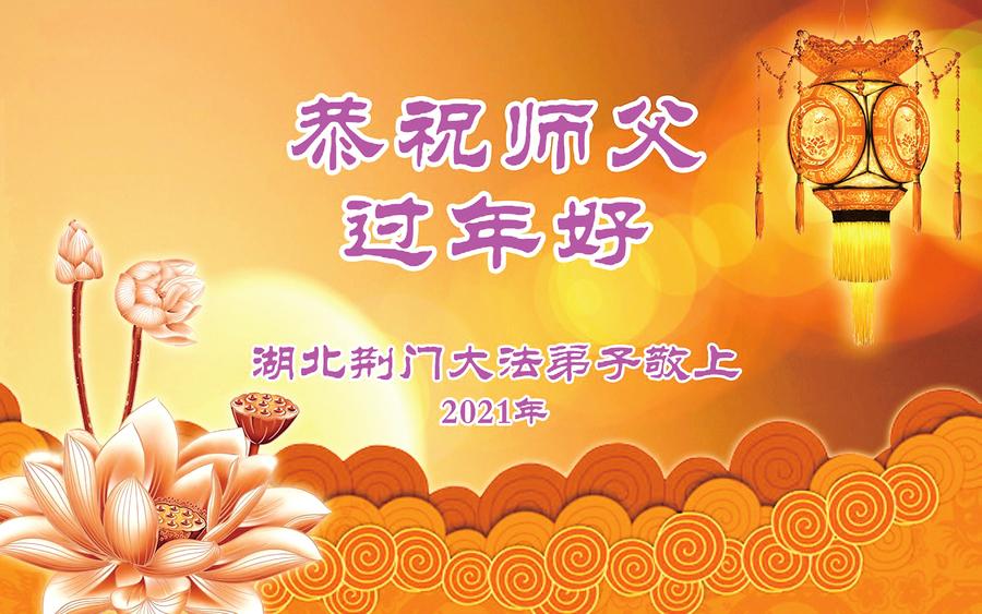 中國大法弟子新年賦詩謝師恩