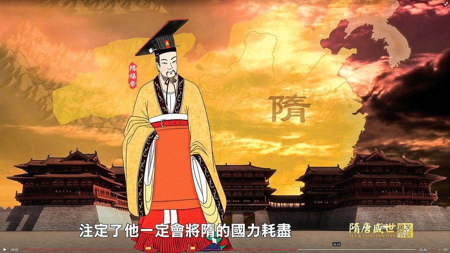 笑談風雲 : 【隋唐盛世】 第十九章 江都政變  ( 2 )