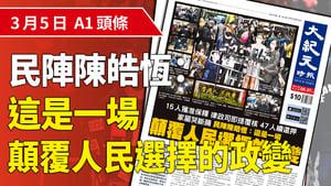 【A1頭條】47人續還押 家屬哭斷腸 民陣陳皓恆:這是一場顛覆人民選擇的政變