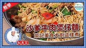 【漢陽私房菜】沙爹牛肉煲仔麵 茶記美食大廚這樣煮