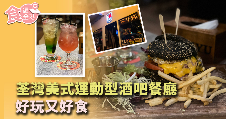 【食遍全港】荃灣美式運動型酒吧餐廳 好玩又好食