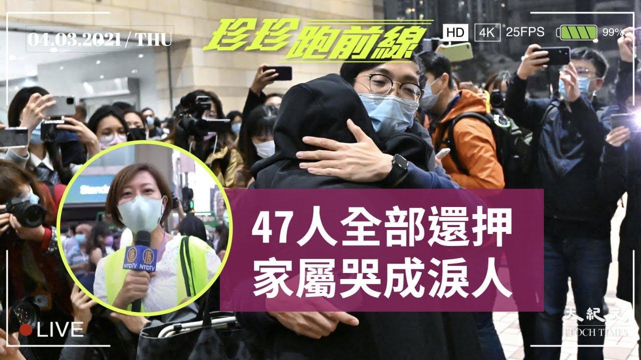 【珍珍跑前線】47人全部還押,家屬哭成淚人。(大紀元製圖)