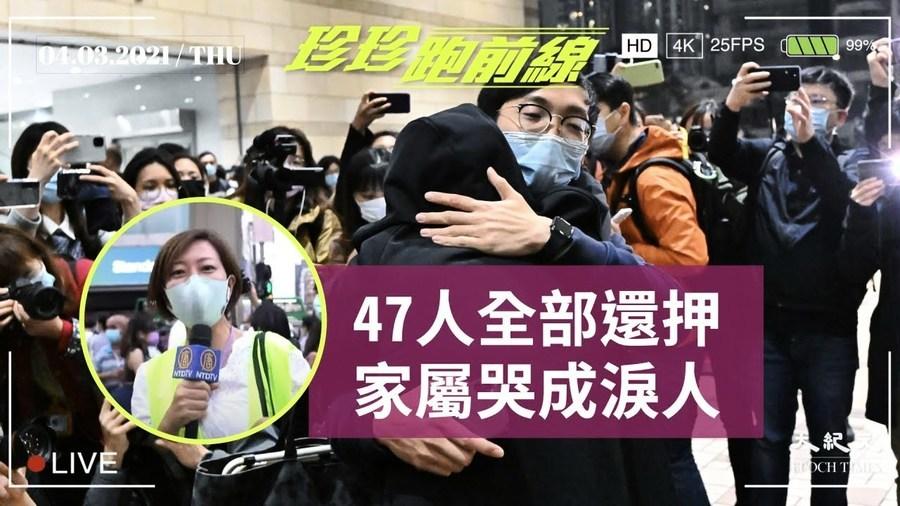 【珍珍跑前線】47人全部還押  家屬哭成淚人