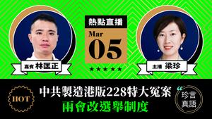 【珍言真語】林匡正:中共製造港版228特大冤案  兩會改選舉制度