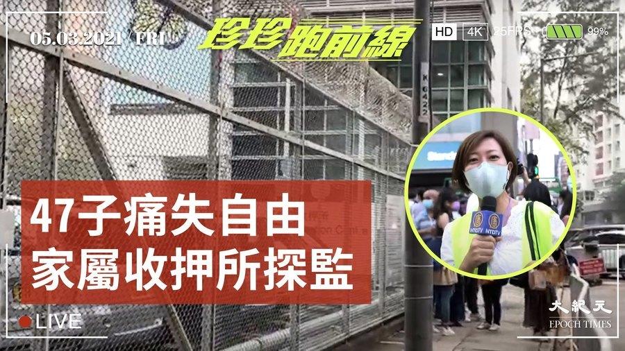 【珍珍跑前線】47子痛失自由  家屬收押所探監