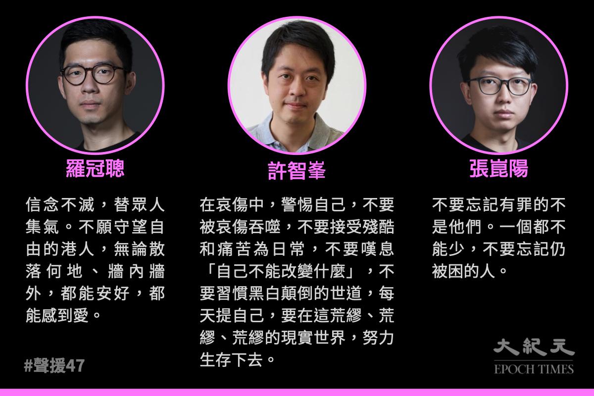 同是民主派的流亡3子許智峯、羅冠聰及張崑陽均在社交媒體上發文鼓勵港人要加油。(大紀元製圖)
