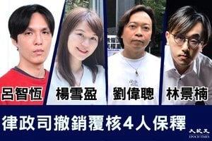 律政司放棄覆核四被告 楊雪盈呂智恆等獲准保釋