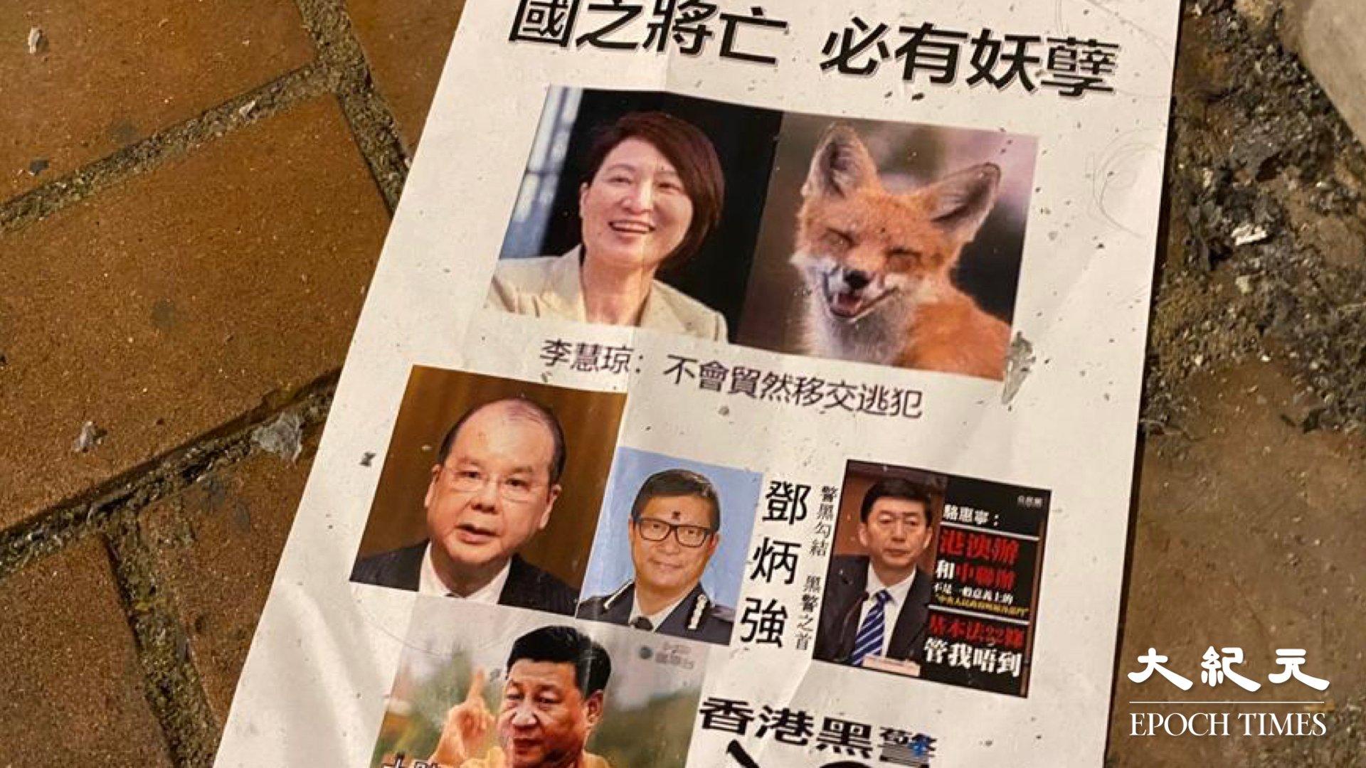 地上有人留下數張領導人及高官的照片。(梁珍/大紀元)