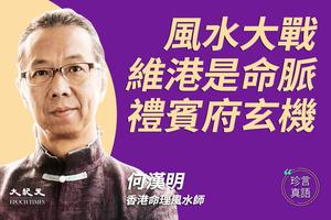 【珍言真語】何漢明:風水大戰維港是命脈  禮賓府玄機