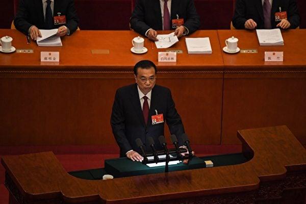 3月5日,中共全國人大會上,國務院總理李克強在作政府報告時宣稱今年的國內生產總值(GDP)成長目標設定6%以上。( LEO RAMIREZ/AFP via Getty Images)
