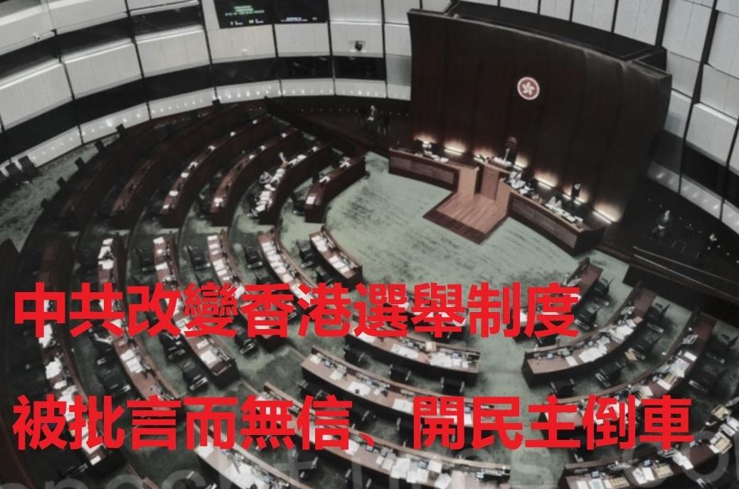 中共將借「愛國者治港」之名,改變香港特首和立法會的產生辦法,被外界廣泛批評「言而無信、大開民主倒車」。(大紀元合成)
