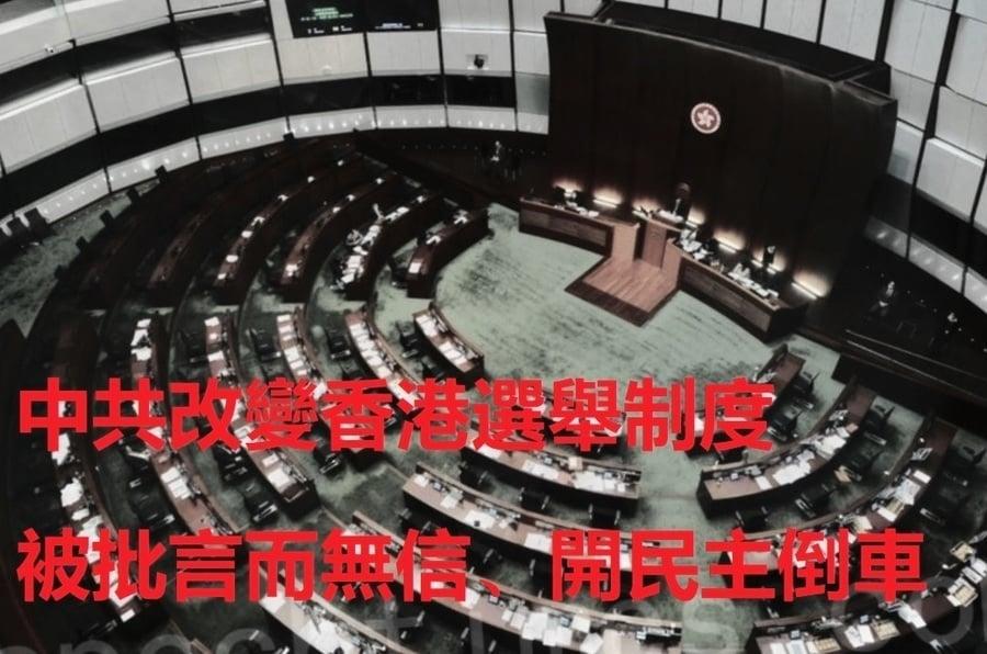 中共改變香港選舉制度 受到廣泛批評