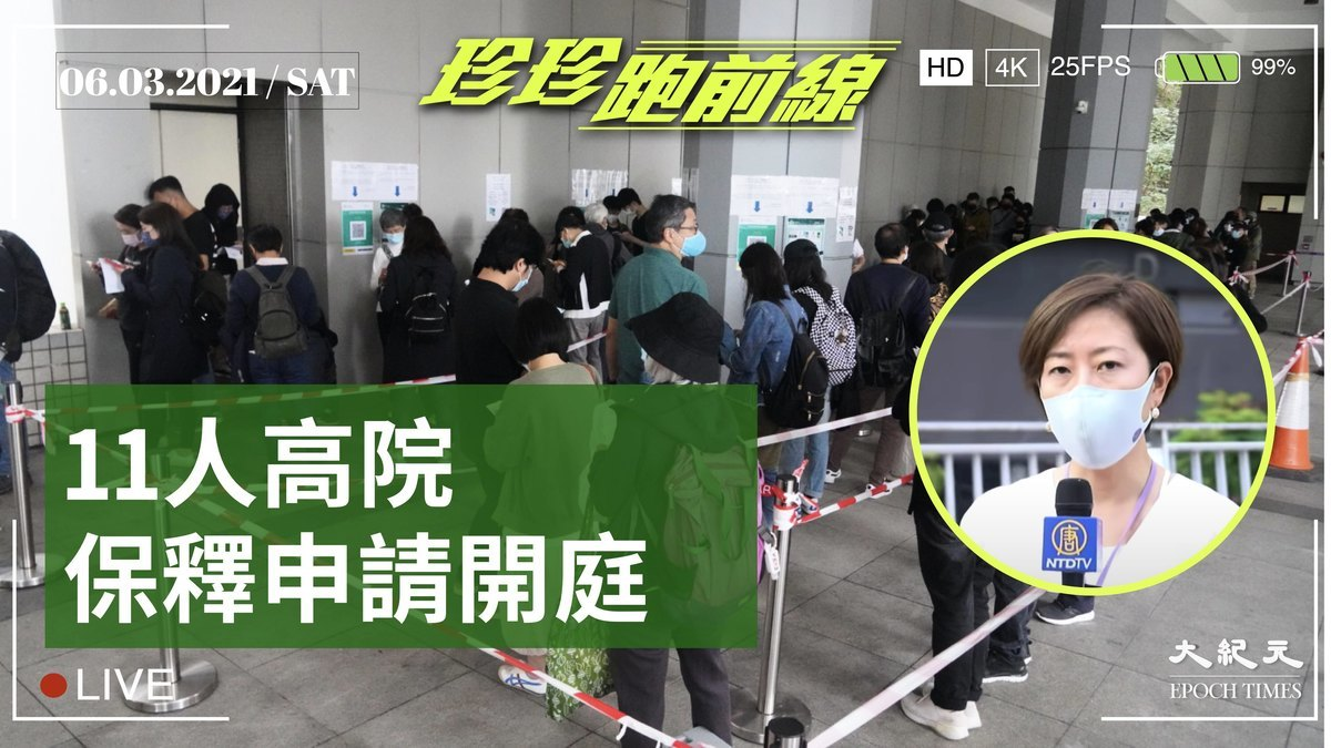 【珍珍跑前線】11人保釋司法覆核開庭,警察搜查戴黃色口罩南亞人。(大紀元製圖)