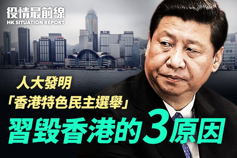 【3.6役情最前線】習毀香港的三原因