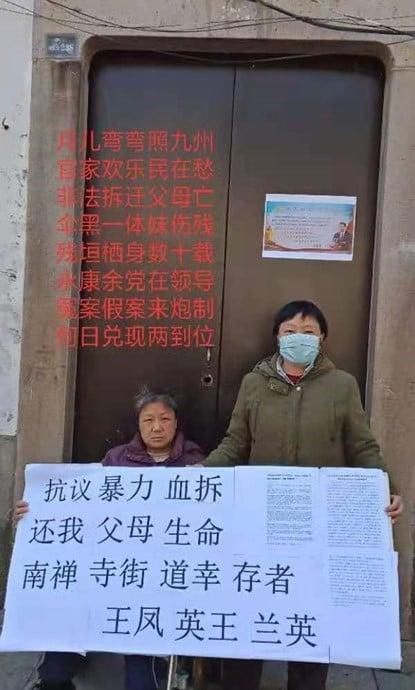 王鳳英姐妹希望得到正常安置。右為王鳳英。(受訪者提供)