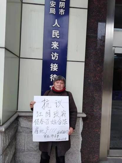 鄧道平多次去當地信訪局,希望政府受理她的冤案。(受訪者提供)