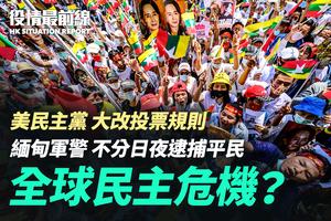 【3.8役情最前線】全球民主危機?美改投票規則 緬甸逮捕平民