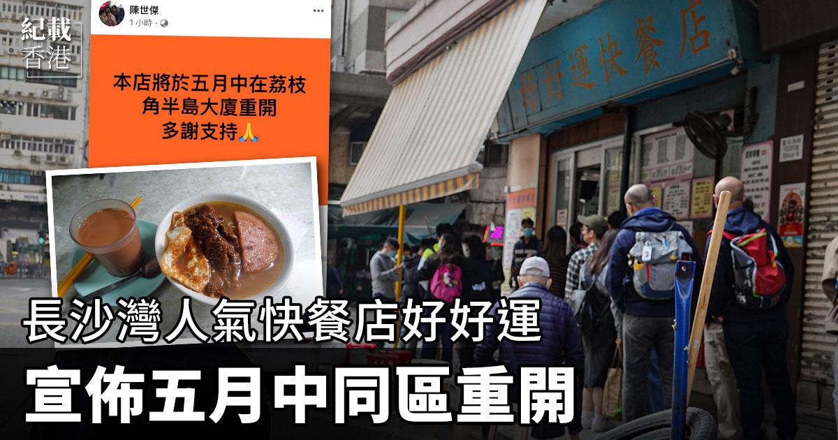 長沙灣人氣快餐店好好運,今早於社交網站宣佈將於五月中重開。(設計圖片)