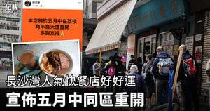 長沙灣人氣快餐店好好運宣佈五月中同區重開