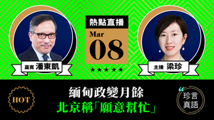 【珍言真語】潘東凱:緬甸政變月餘  北京稱「願意幫忙」