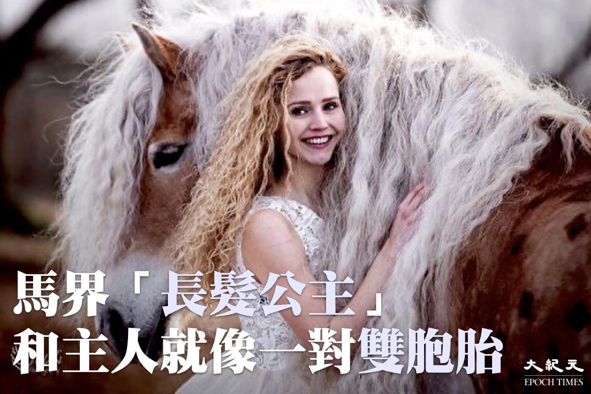 娜奧米和迷人的「長髮公主」馬。(由娜奧米‧貝克斯授權/Alina Nieman Photography提供/大紀元製圖)