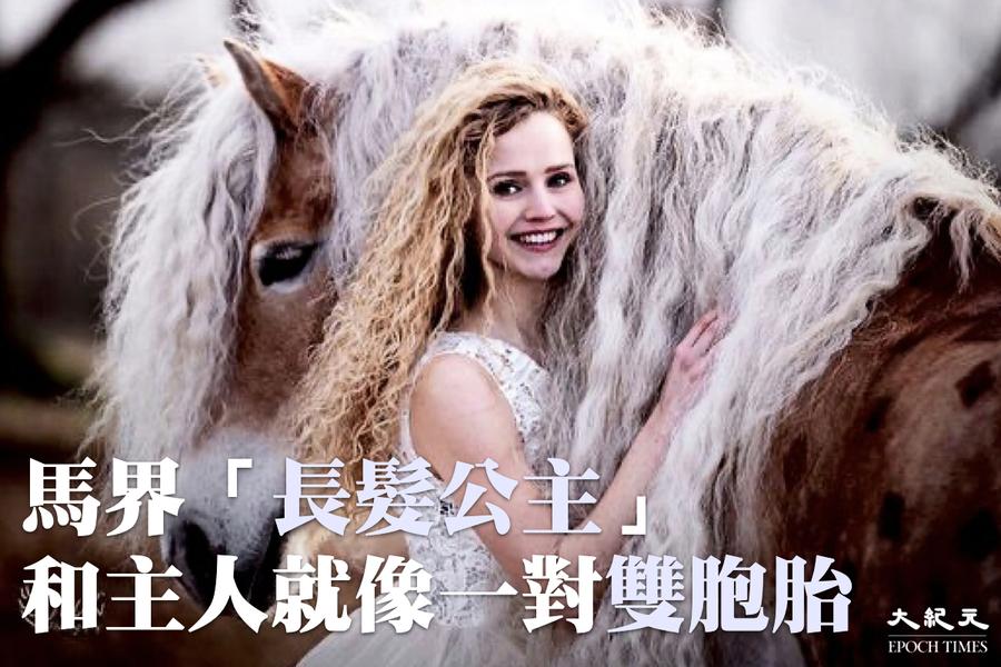馬界「長髮公主」 頭髮和主人一樣華麗 像對雙胞胎