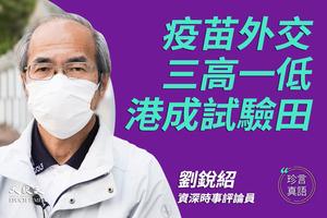 【珍言真語】劉銳紹:疫苗外交三高一低  港成試驗田